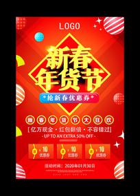 红色喜庆2020新春年货节海报