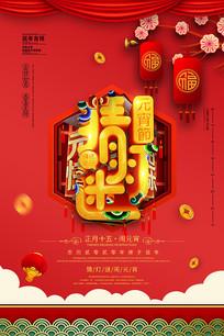 红色喜庆猜灯谜闹元宵元宵节海报设计