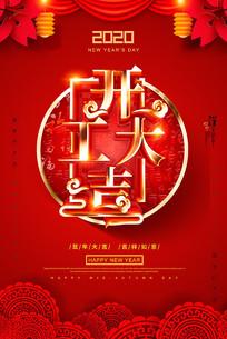 红色喜庆开工大吉开门红新年海报