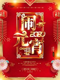 红色喜庆闹元宵元宵节海报设计