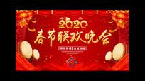 红色中国风2020春节联欢晚会背景展板