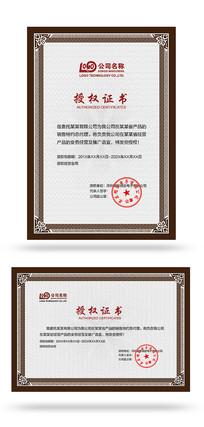 花纹边框授权证书模板设计
