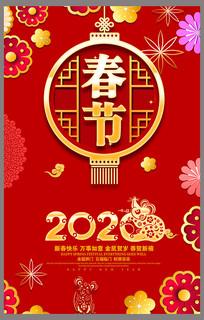 简约2020春节宣传海报