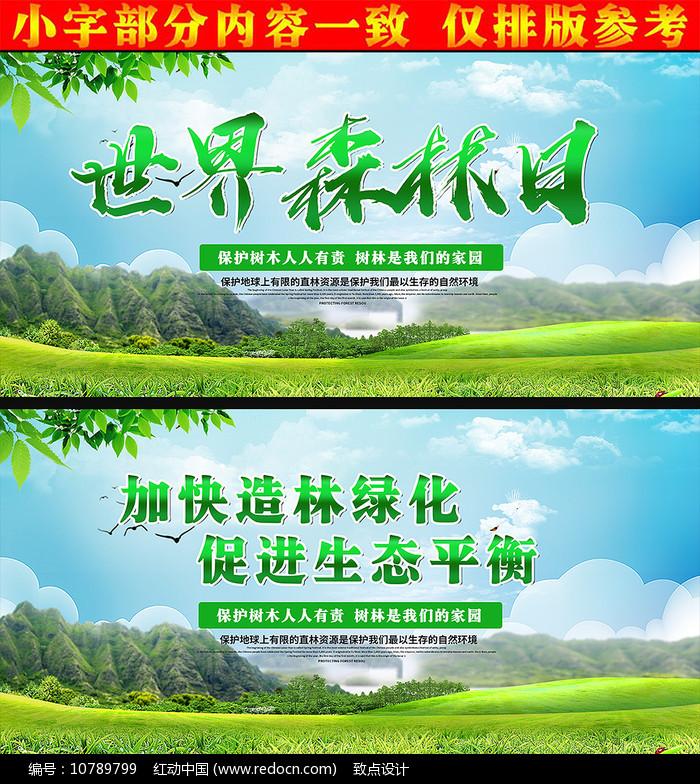 简约绿色世界森林日展板图片