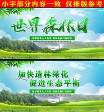 简约绿色世界森林日展板
