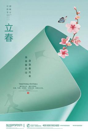 简约时尚立春24节气海报设计