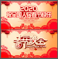 简约喜庆2020春节晚会展板设计