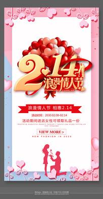 精美214情人节活动海报