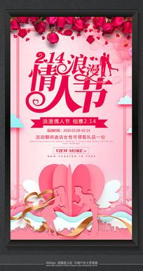 精品大气214浪漫情人节节日海报