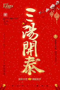 三阳开泰海报
