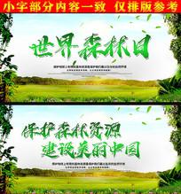世界森林日展板设计