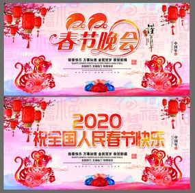 水彩风2020春节晚会展板设计