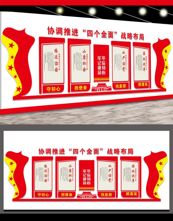 四个全面党建文化墙设计图片
