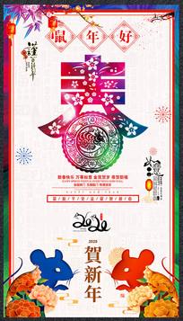 唯美2020鼠年春节宣传海报