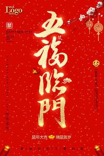 五福临门海报