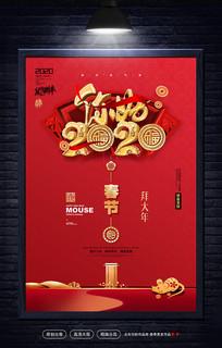 新年快乐2020年鼠年海报