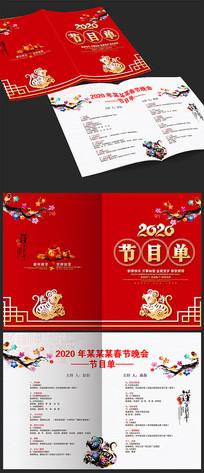 喜庆2020鼠年节目单设计