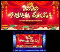 喜庆大气2020年会舞台背景展板