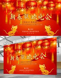喜庆大气鼠年春节2020年会背景展板