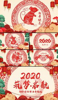 喜庆剪纸2020鼠年年会晚会片头AE模板