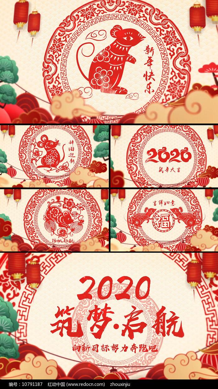 喜庆剪纸2020鼠年年会晚会片头视频图片