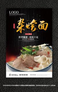 杂烩面餐饮美食宣传海报
