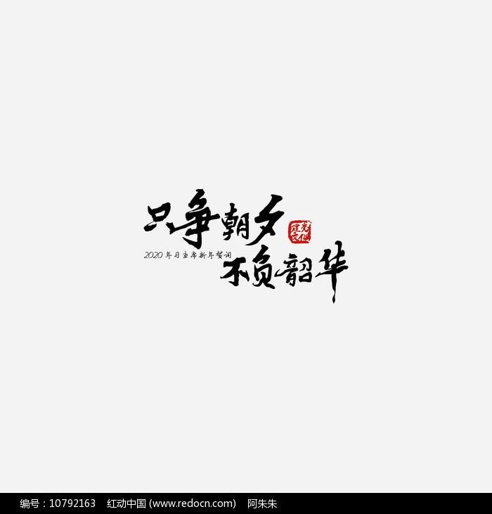 只争朝夕不负韶华书法字体图片