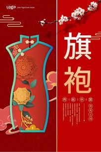 中国风旗袍海报