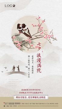 中国风七夕微信海报