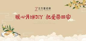 中国风中秋活动展板