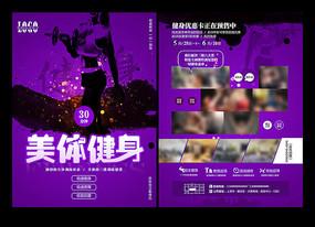 紫色大气新店开业健身宣传单