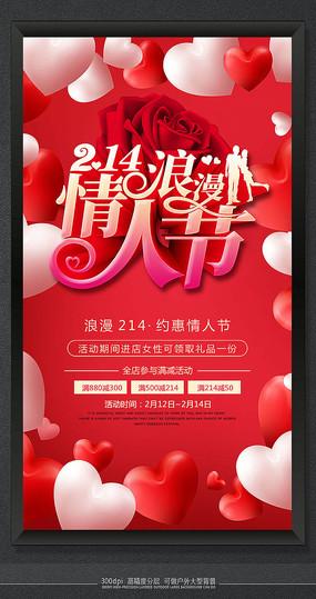 最新214浪漫情人节海报设计