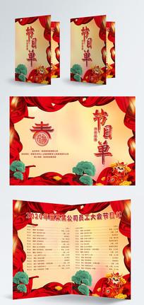 2020春节晚会节目单鼠年节目单设计模板