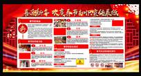 2020红色鼠年春节宣传栏