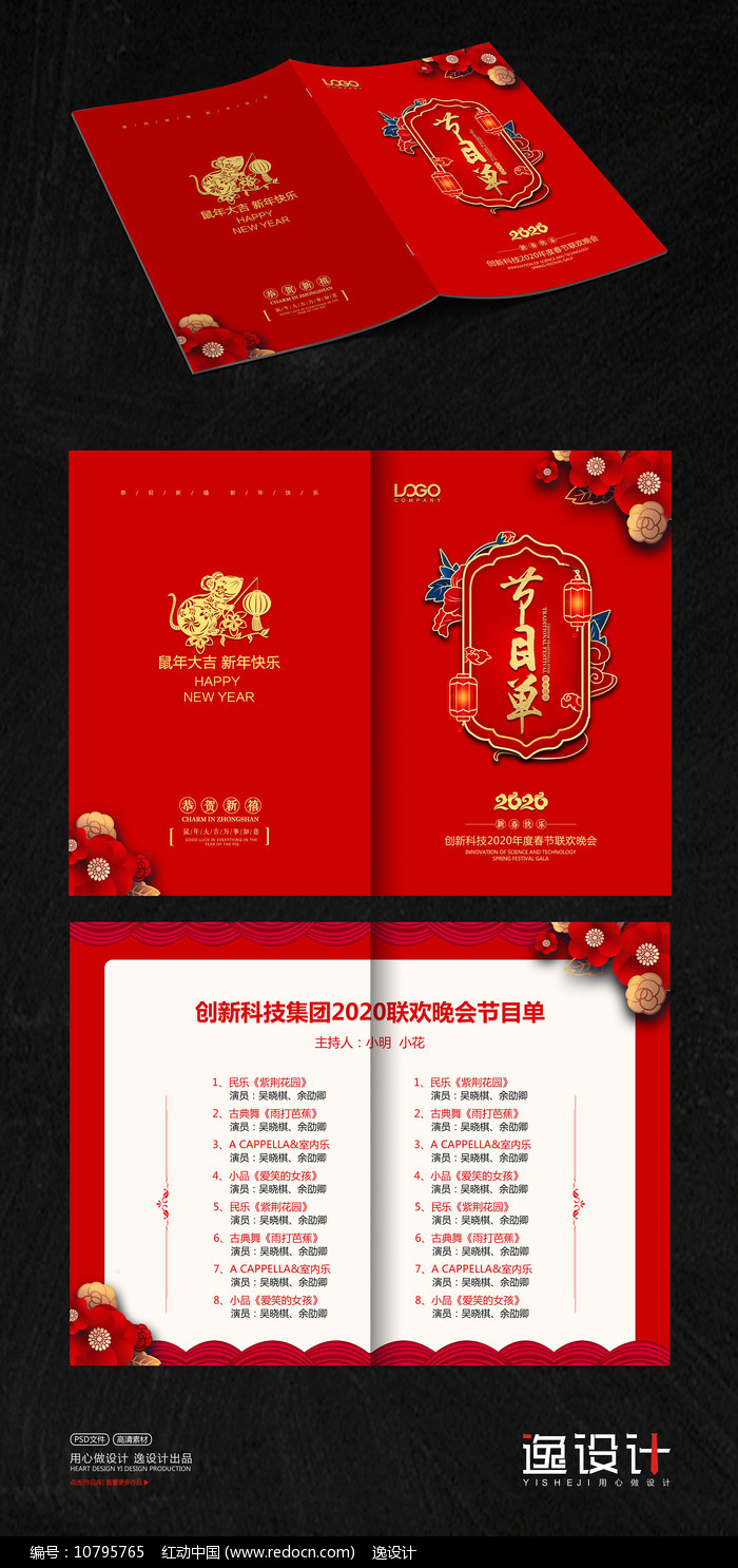 2020年鼠年春节新年节目单图片