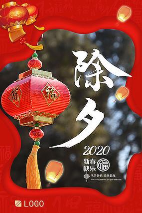 2020鼠年春节除夕海报