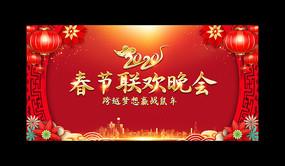 2020鼠年春节联欢晚会文艺汇演背景板