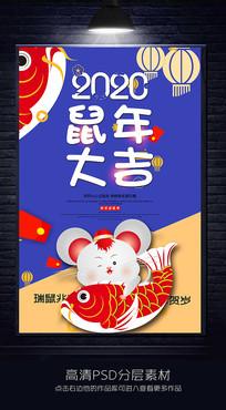 2020鼠年大吉活动海报