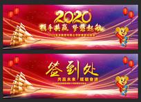 2020鼠年梦想起航公司年会背景板