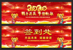 2020鼠年企业年会舞台背景板设计