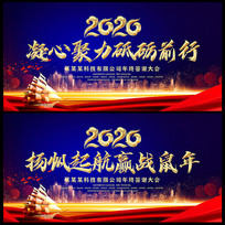 2020鼠年企业年会宣传背景板