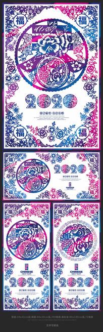 炫彩剪纸2020鼠年新年宣传海报