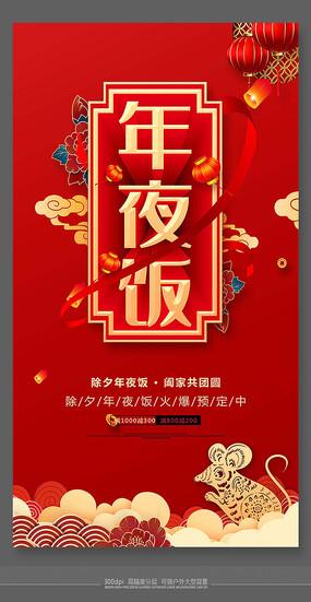 创意时尚年夜饭活动促销海报