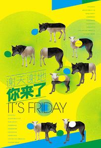 创意音乐节派对海报设计