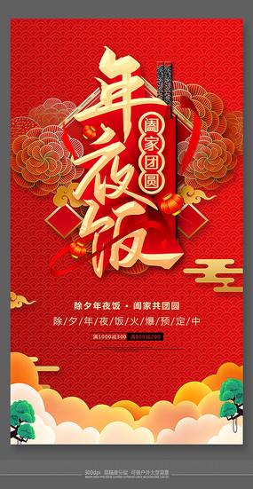 传统除夕夜年夜饭活动海报设计
