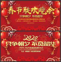 春节晚会背景展板设计