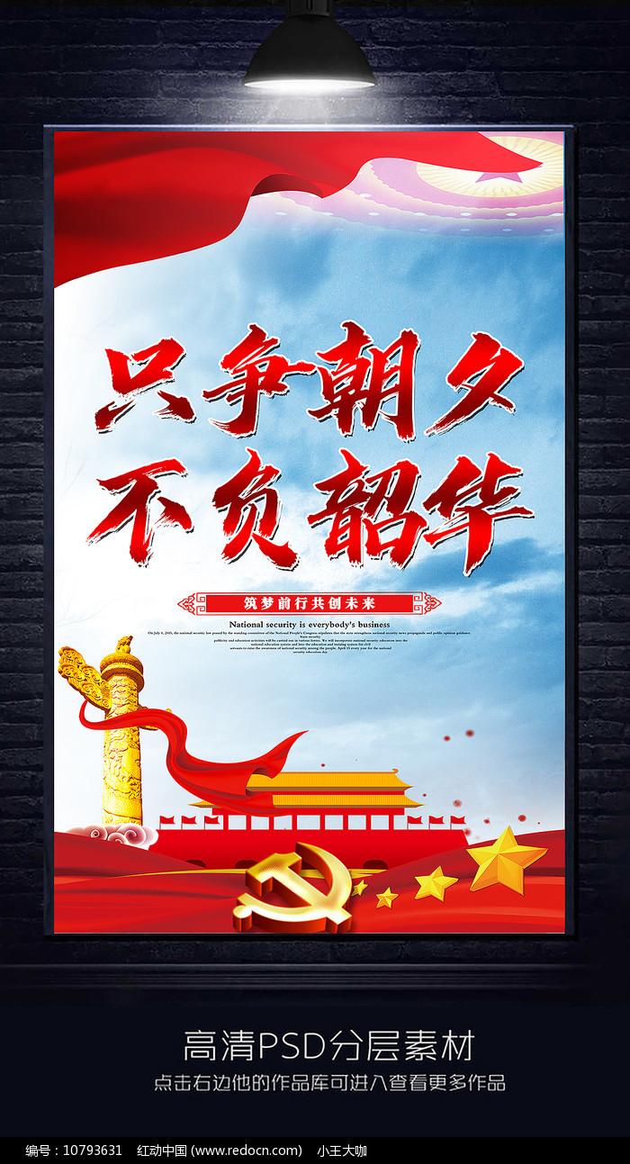大气只争朝夕不负韶华2020新年寄语海报图片