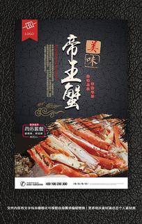 帝王蟹餐饮美食宣传海报