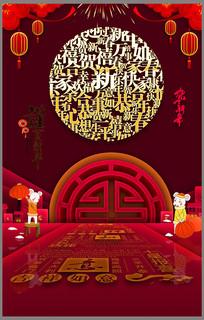 高端2020鼠年春节宣传海报
