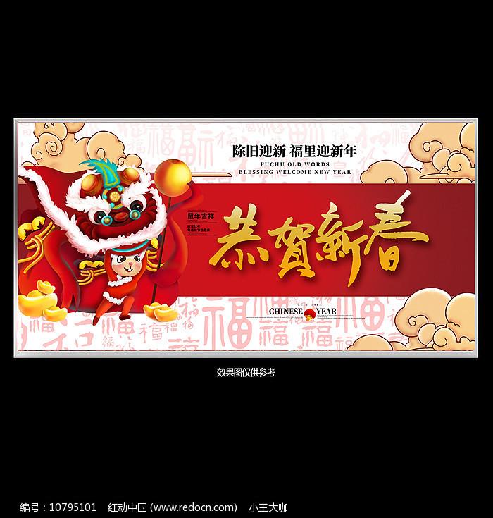 恭贺新春2020年鼠年春节海报设计图片